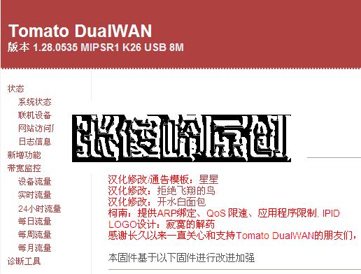 H618B刷TOMATO DUALWAN固件WAN1不能拨号终极解决方案